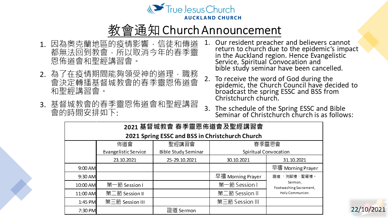 Announcement - 2021 Spring Essc and Bss_20211022