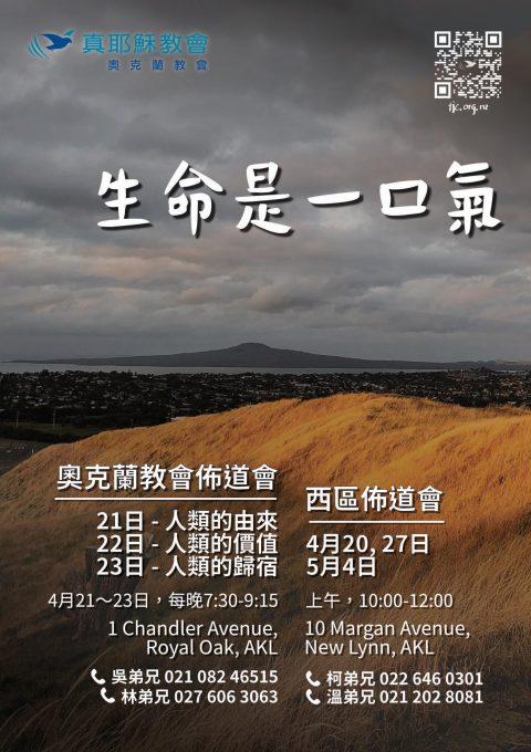 2020_Autumn_Evangelical_CN